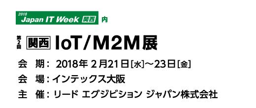 第2回【関西】IoT/M2M展