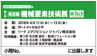 名古屋 機械要素技術展