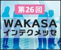 wakasa26