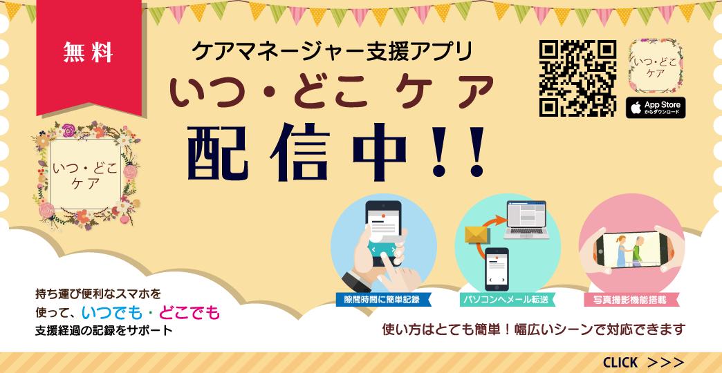ケアマネージャー支援アプリ「いつ・どこ ケア」配信中!!