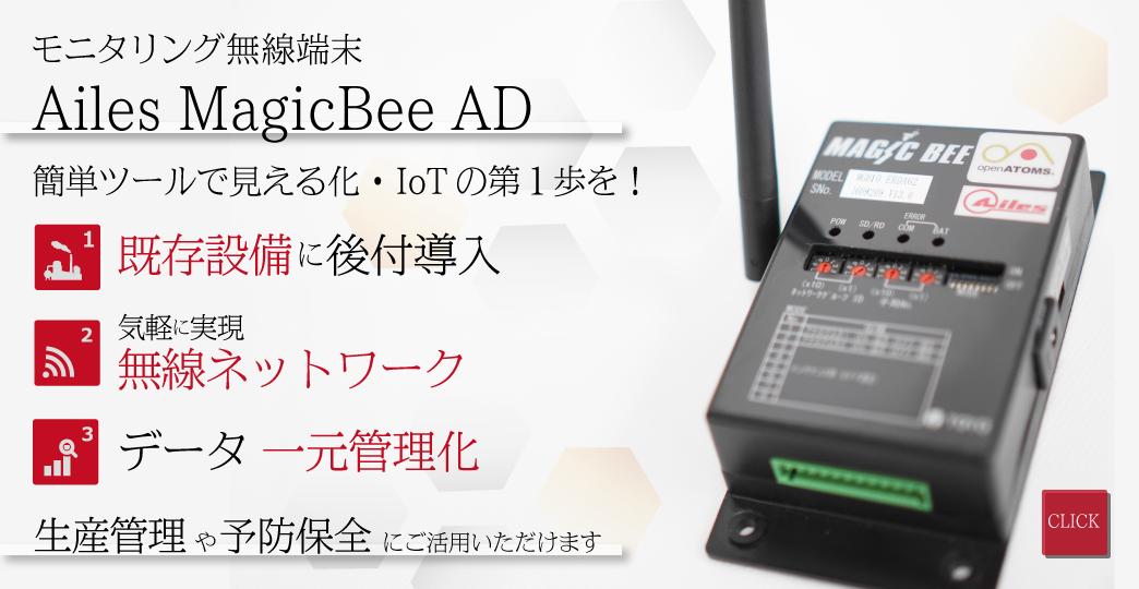 モニタリング無線端末 Ailes MagicBee AD