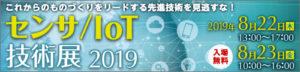 20190822-23_iot_500_120