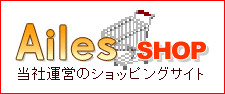 Ailes Shop (当社運営のショッピングサイトです。)